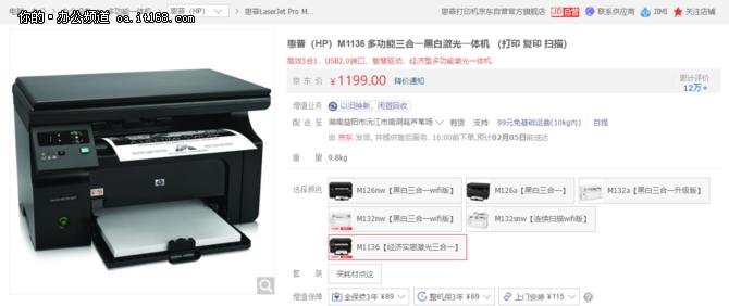 惠普M1136 黑白激光一体机京东仅售1199
