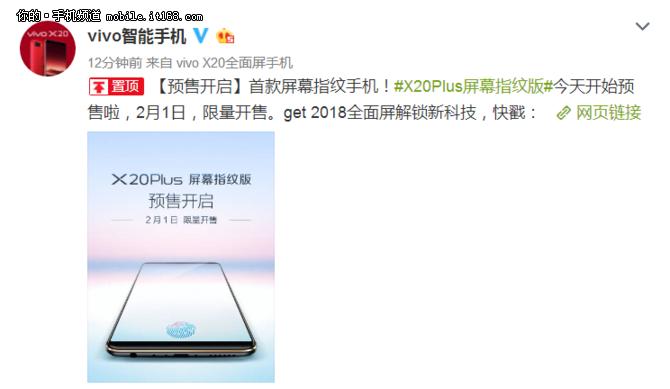 限量开售 X20Plus屏幕指纹版接受预定