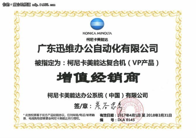 迅维获2017最佳数据解决方案服务商奖