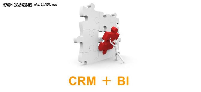 让CRM与BI完美融合?换个角度看其实不难!