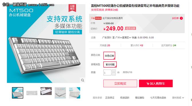 再次定义办公手感 雷柏MT500键盘热销中
