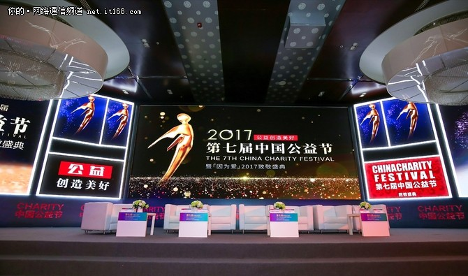 """锐捷网络荣获""""2017年度责任品牌""""公益奖"""