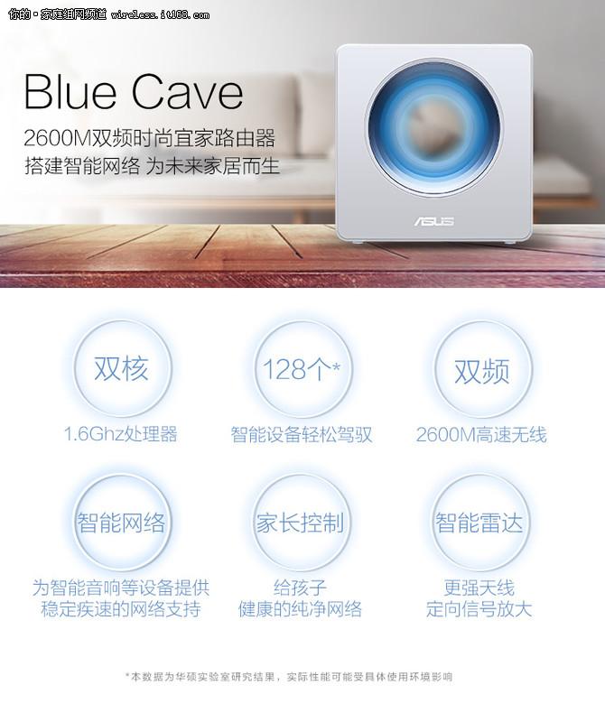 华硕Blue Cave路由器为美而生