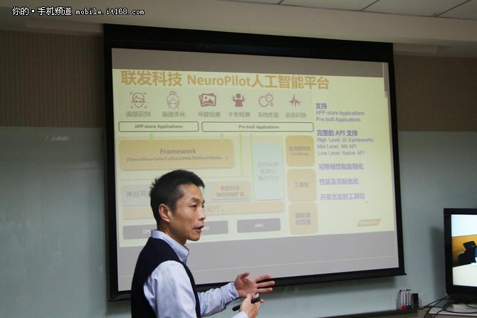 横跨多平台 联发科技推出NeuroPilot AI平台