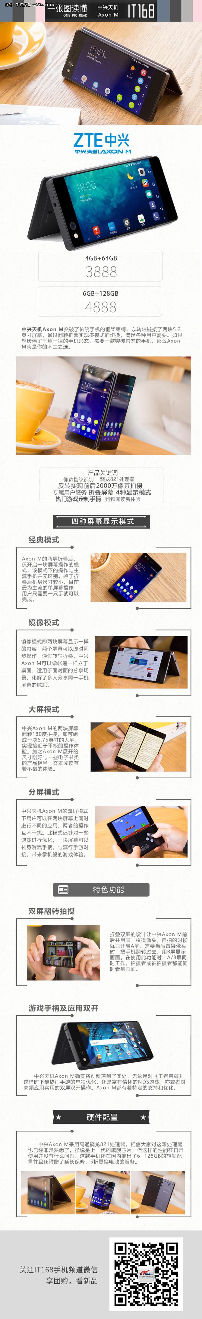 一张图读懂折叠双屏手机中兴天机Axon M