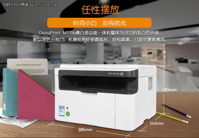 满足部门级打印需求 富士施乐M115b促销
