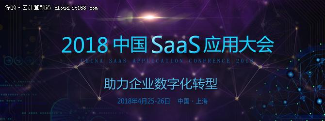 中国SaaS应用大会助力企业数字化转型新路径