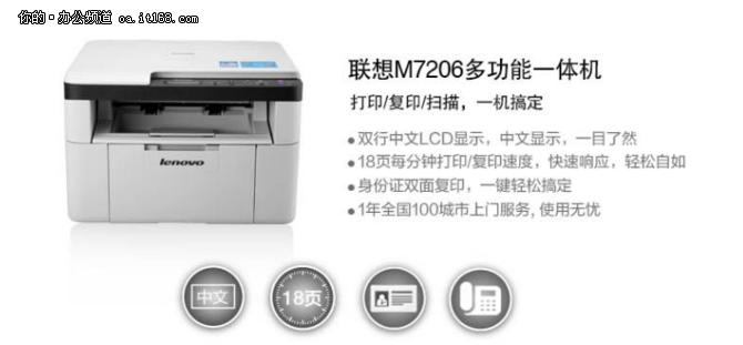 优化打印 联想M7206 多功能一体机仅售949元