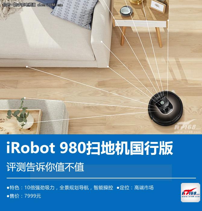 iRobot 980来了 评测告诉你值不值得买