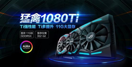 挑战高品质画质 华硕玩家国度1080 Ti显卡