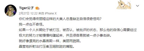佟丽娅父亲怼网友 被批直男癌佟爸如何回复