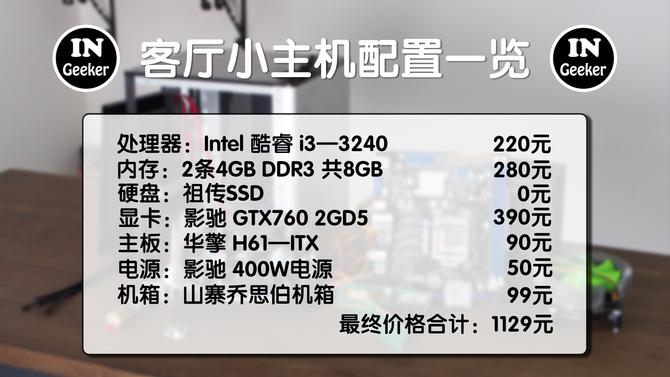 1500元电脑在客厅爽吃鸡