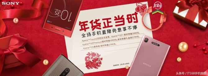 SONY京东开启年货节 全线降价 新春盒子来袭