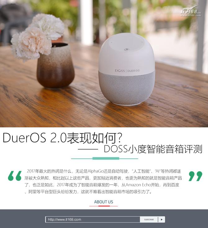 百度DuerOS加持 DOSS小度智能音箱评测