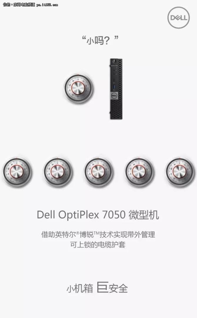 戴尔OptiPlex 7050 微型机 小机箱高拓展