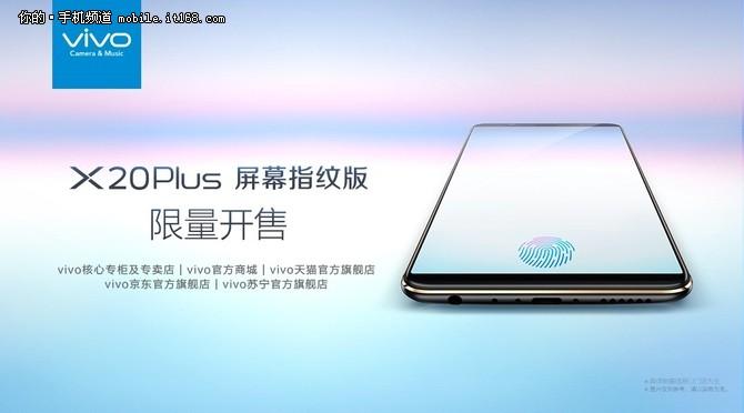 未来已至 vivo X20Plus屏幕指纹版开售