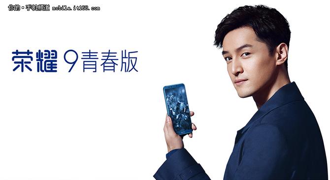 """荣耀9青春版在商家""""华华手机""""售价1250元"""