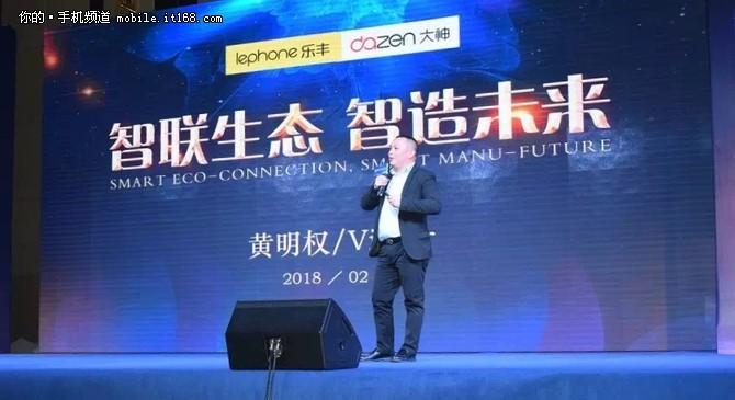 百立丰2018产业链峰会,黄明权都说了些啥?