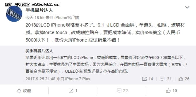为抢占中国市场 苹果欲推LCD版廉价iPhone
