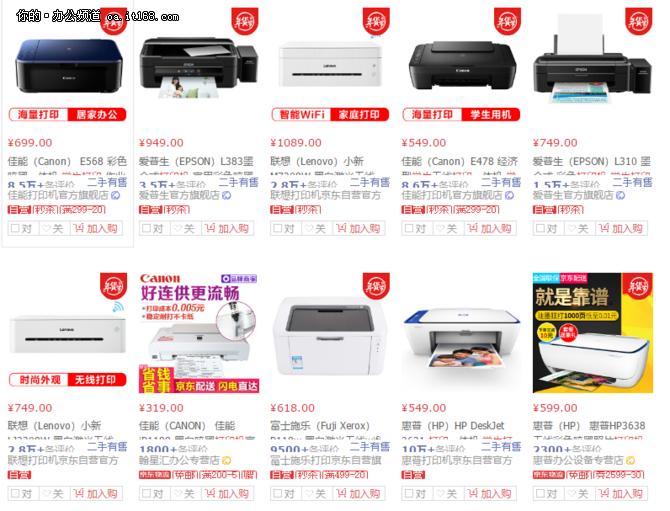 便捷学生家庭打印 多功能喷墨打印机推荐