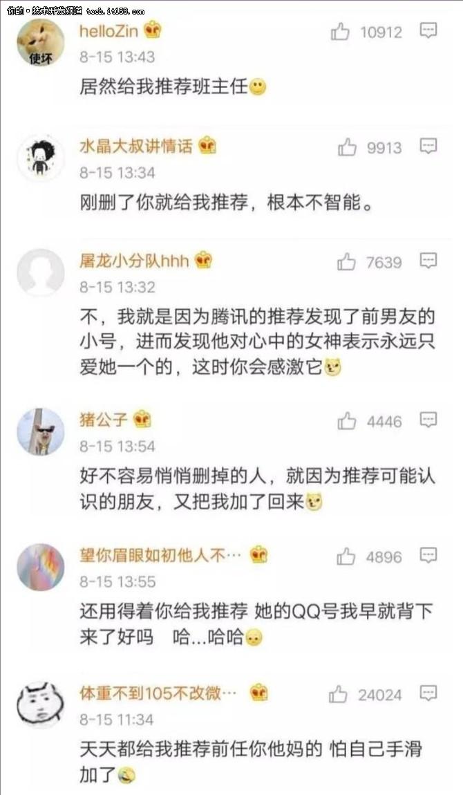 网友神评QQ蠢萌设计,简直不能再形象!
