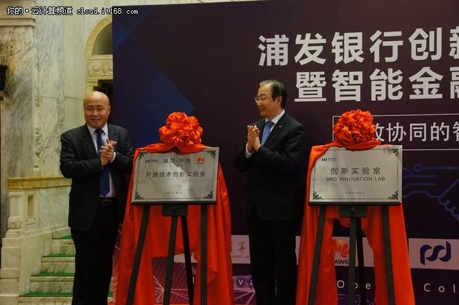 """浦发银行与华为成立""""联合创新实验室"""""""