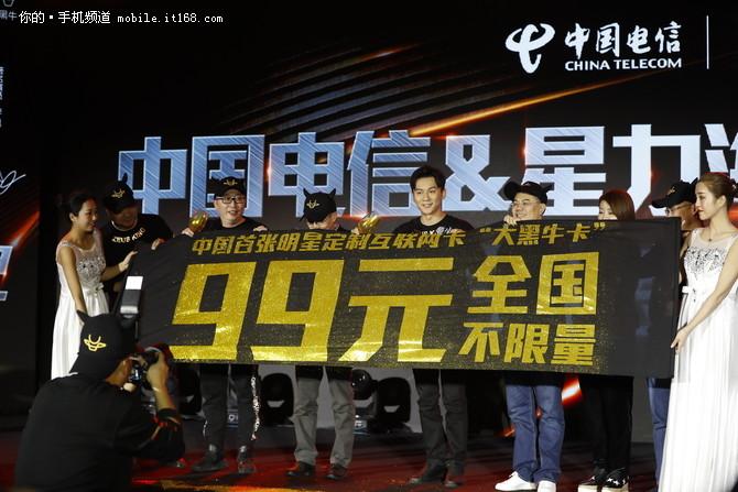 娱乐营销再升级 电信携手李晨打造大黑牛卡