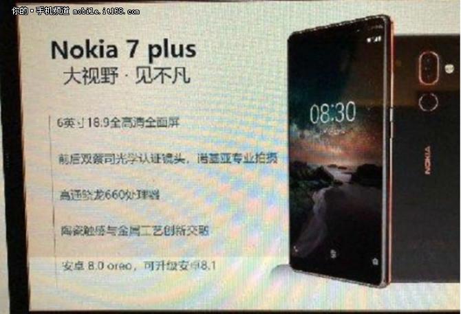 诺基亚7 Plus曝光 双蔡司认证镜头加持