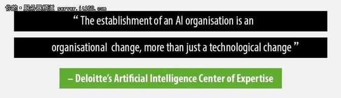 经验之谈:拥抱人工智能,德勤是怎么做到那么优秀的?