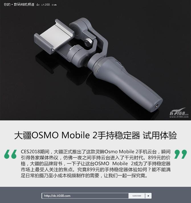 大疆OSMO Mobile 2手持稳定器 试用体验
