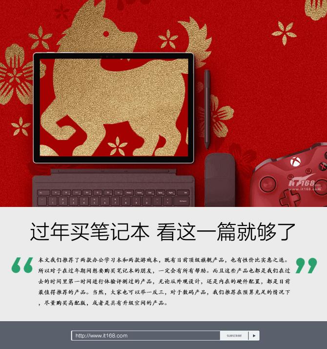 年终奖土豪之选:微软 Surface Book 2