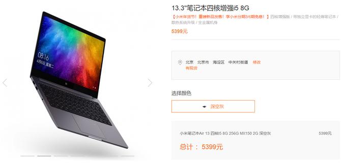 压岁钱性价比之选:小米笔记本Air 13.3