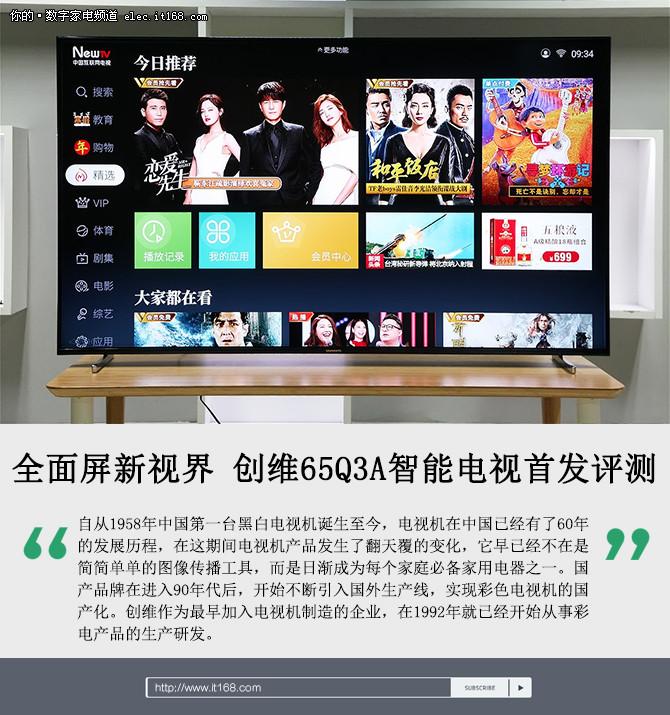 创维65Q3A智能电视首发评测
