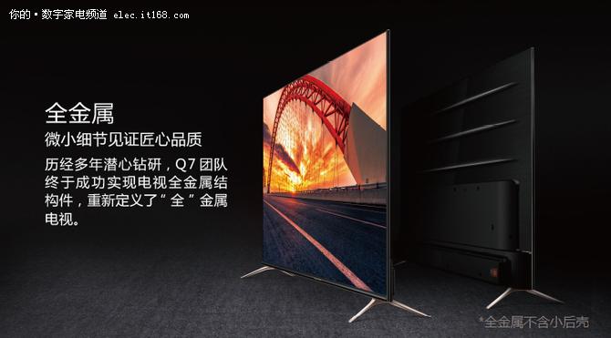 让新年更好看 创维Q7 4K电视4599元起