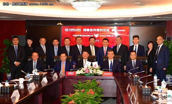 携手共赢 民生银行与华为达成战略合作