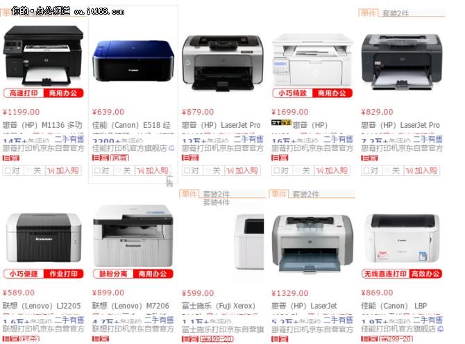 黑白打印更清晰 黑白激光多功能打印机推荐