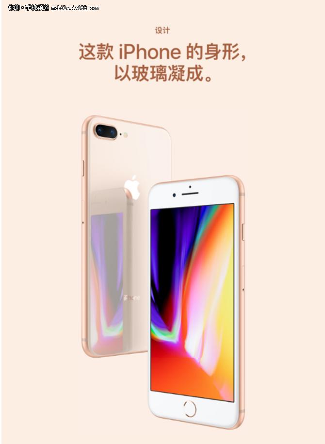 """苹果iPhone8 港版""""华华手机""""4860分期付款"""