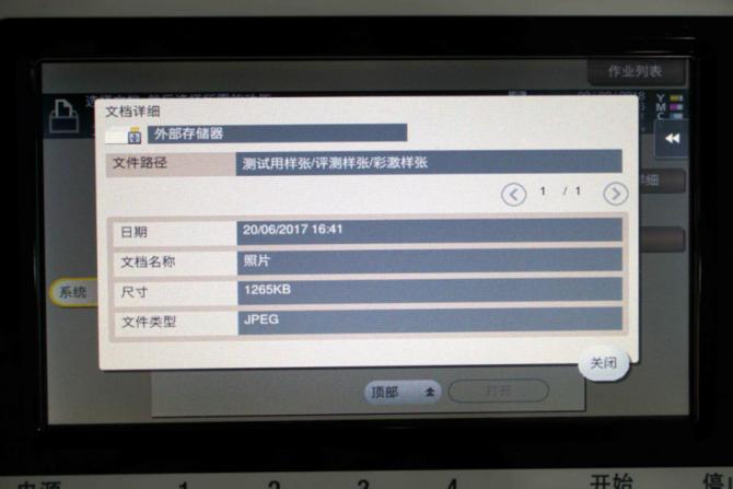 即插即打!复合机USB打印功能应用指南