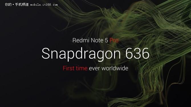 红米Note5 Pro印度发布 首发骁龙636