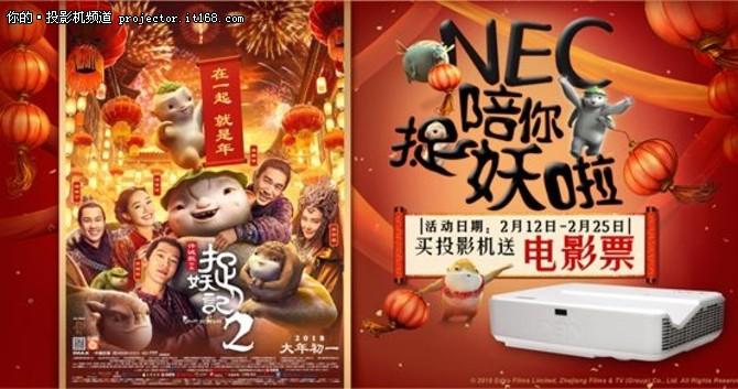 NEC携手百老汇 《捉妖记2》电影票免费送