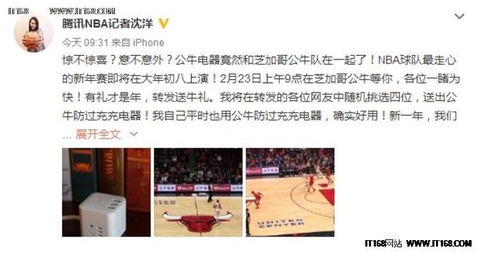 """新年牛起来 NBA新年赛又见""""中国元素"""""""