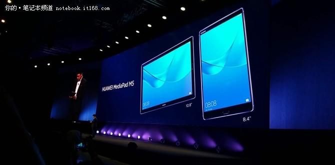 MWC2018:华为发布MediaPad M5平板电脑