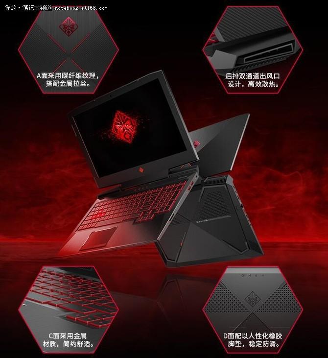 首发加量不加价 HP暗影精灵III Pro新品来袭