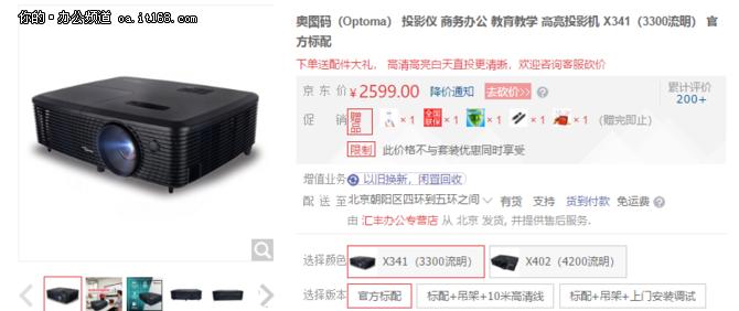 奥图码X341商务投影机京东2999元火爆销售中