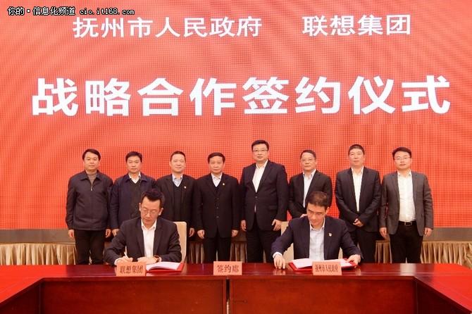 联想与抚州市人民政府签订战略合作协议