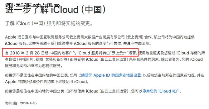 博览安全圈:iCloud中国服务将中国运营