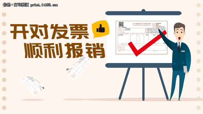 初入职场 出差发票应该如何开才符合规定