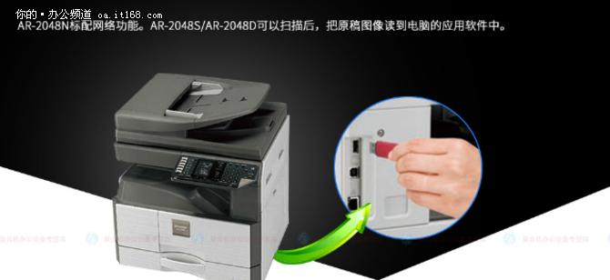 夏普AR-2048N黑白激光复合机京东仅售7199元