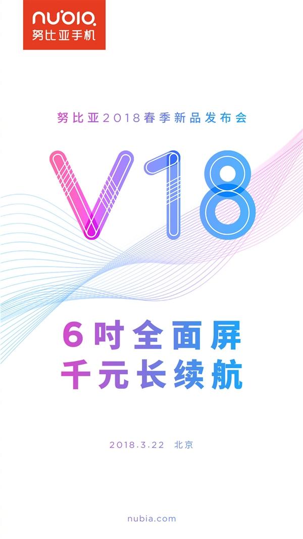 千元定位!nubia宣布V18新机:6寸全面屏