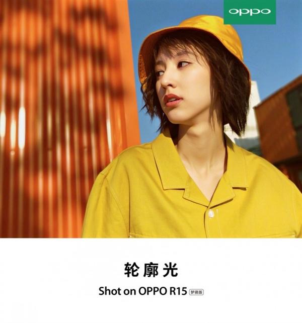 90%屏占比!OPPO公布R15新功能:拍摄大提升